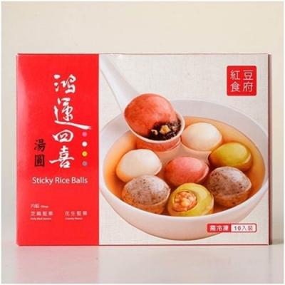 紅豆食府 鴻運四喜湯圓(230g/盒) 3盒