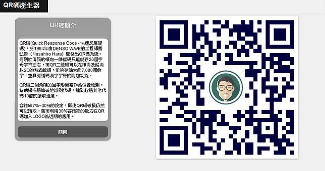 QR Code 產生器,免安裝任何 APP,製作 QR Code 就該如此簡單