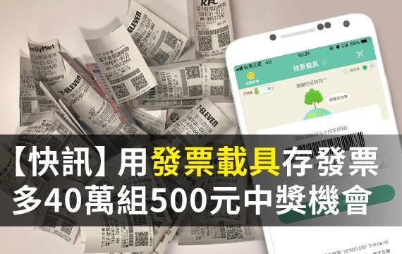 快用「發票載具」!財政部9、10月確定加開40萬組500元專屬獎!