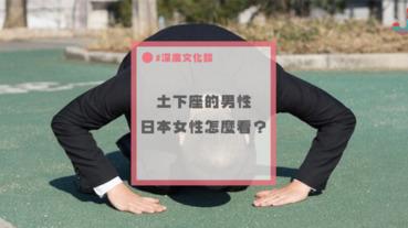 日媒調查:日本女性怎樣看待土下座的男性?