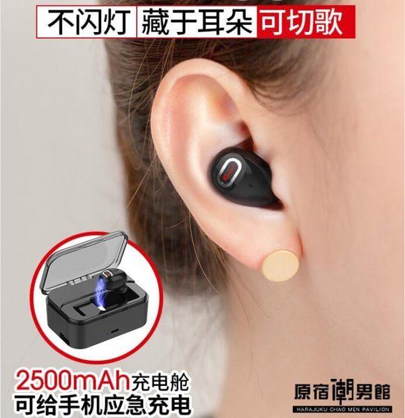 旗艦版 隱形藍牙耳機 無線 動耳塞式 微型 開車 迷你超小型 安卓通用 入耳式 超長待機 可接聽電話