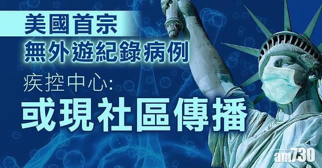 【武漢肺炎】美國首宗無外遊紀錄病例  疾控中心:或現社區傳播