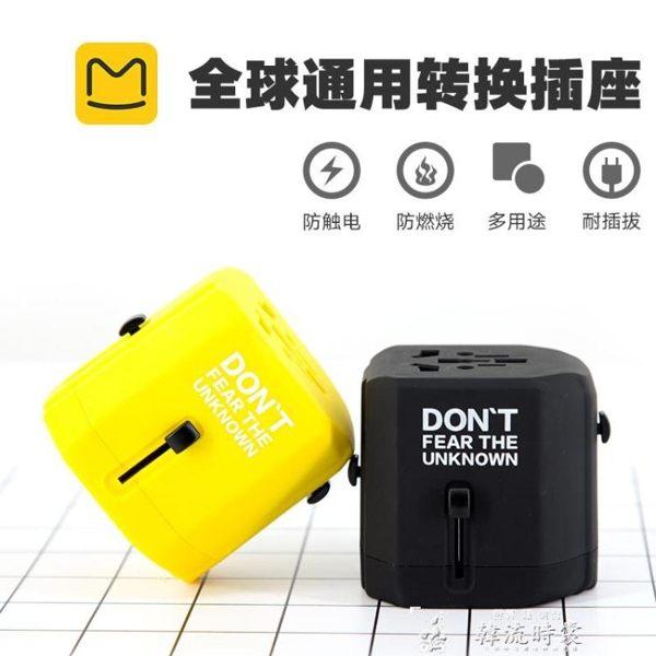 插頭轉換器萬國插座全球旅行通用雙USB多功能轉換器插頭插座出國神器 全網最低價