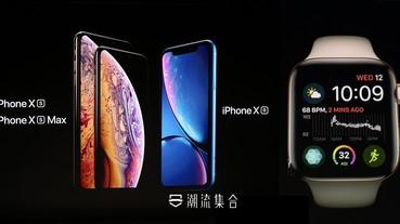 【 蘋果發布會2018 】3部全新iPhone + Apple Watch 大解構!