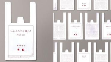 日本Lawson超商推「文學塑膠袋」!伊坂幸太郎、吉本芭娜娜等作家賦予塑膠袋新的價值