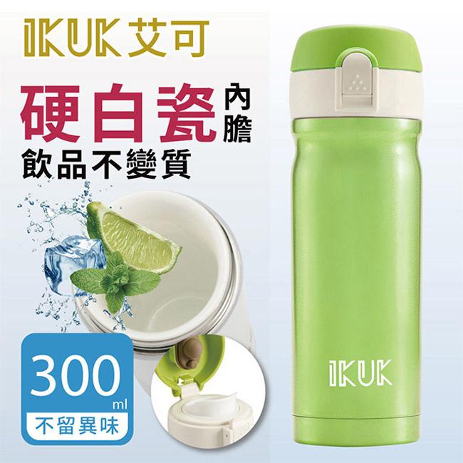 艾可 IKUK 真空雙層內陶瓷保溫杯 300ml-彈蓋綠 IKPI-300GN