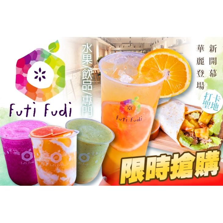 【Futi Fudi - 水果/飲品/專門】平假日皆可抵用150元消費金額 台北