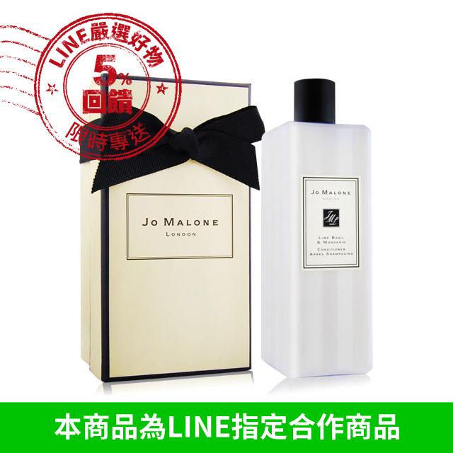 Jo Malone 青檸羅勒葉與柑橘護髮素(250ml)-公司貨