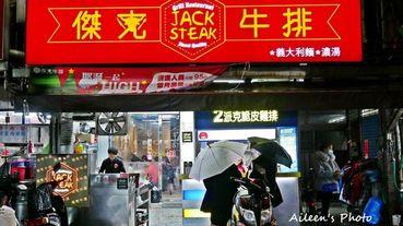 [台北] 北投牛排/石排牛排推薦,高CP值的平價牛排~『傑克牛排』