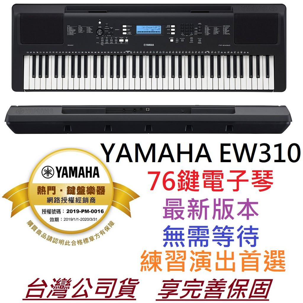 YAMAHA最新力作PSR EW310電子琴台灣Yamaha三葉公司貨,購買附上原廠保固卡,保固一年沒煩惱購買附贈中文說明書、原廠變壓器、原廠譜板、原廠中文面板、原廠譜板『YAMAHA PSR-EW3