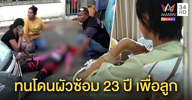 เปิดใจสาวถูกผัวซ้อม 23 ปี ทนเพื่อลูก แต่เจอ 3 เวลาในวันเดียวร่างน่วม ขอไม่ทน (คลิป)