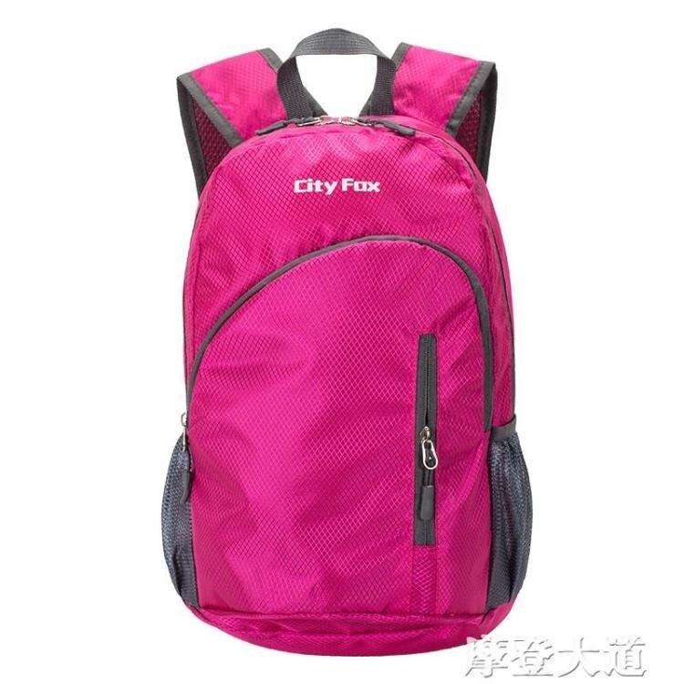 戶外包男女款超輕運動包皮膚包可折疊登山包防水便攜雙肩背包