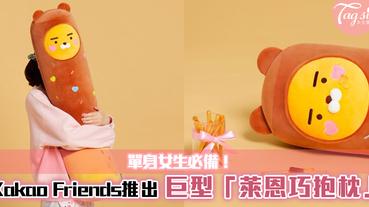 Kakao Friends推出單身女生必備的,巨型「萊恩巧抱枕」,沒男友就抱緊它吧!