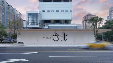 Apple Store 又一家!台灣第一間獨棟式 Apple Store 旗艦店「Apple 信義 A13」即將開幕