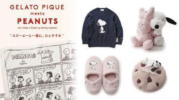 GELATO PIQUE X SNOOPY聯名居家服!絨毛材質的史努比睡衣、室內拖鞋,絕對是冬日居家必備夥伴!