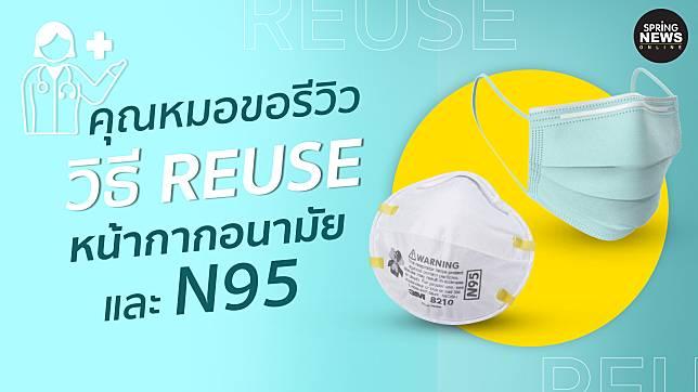 คุณหมอขอรีวิว วิธี reuse หน้ากากอนามัย และ N95