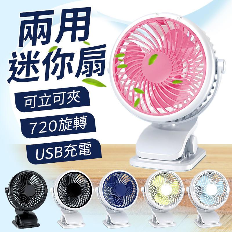 【720度旋轉!可拆洗】兩用迷你風扇 JD199B 嬰兒車風扇 娃娃車夾扇 USB風扇 迷你風扇