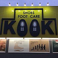 くっく靴店