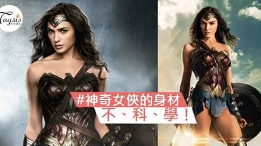 Gal Gadot的塑身計劃大公開~《Wonder Woman》火辣身材,靠的不是神力!