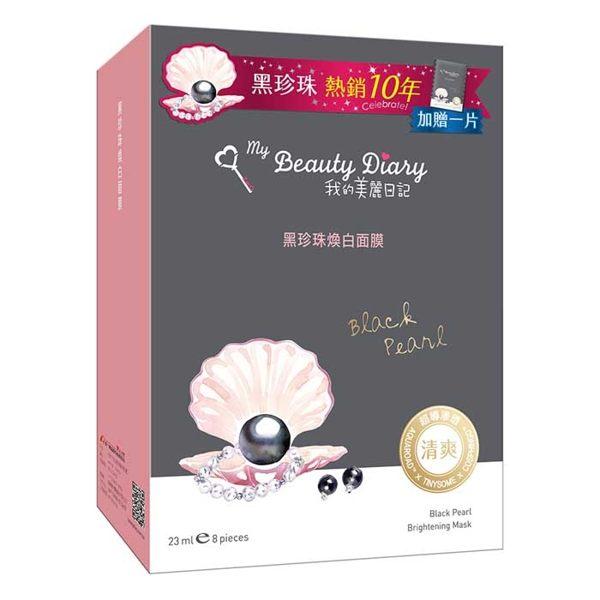 我的美麗日記 黑珍珠煥白面膜8+1黑珍珠 ◆86小舖 ◆