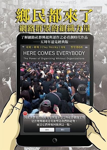 網民因為無組織,才能無中生有成為創新組織!——盧希鵬,台灣科技大學特聘教授 這是...