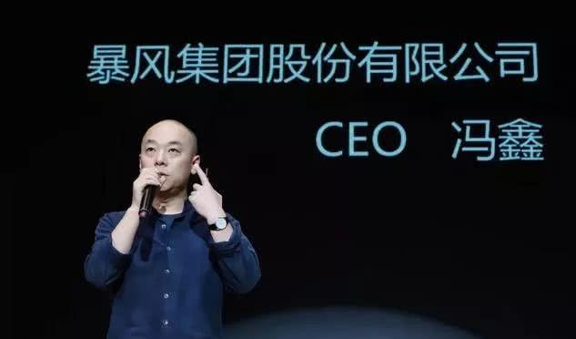 因為一款影音播放器變成百億富豪,中國暴風影音董事長馮鑫遭公安逮捕
