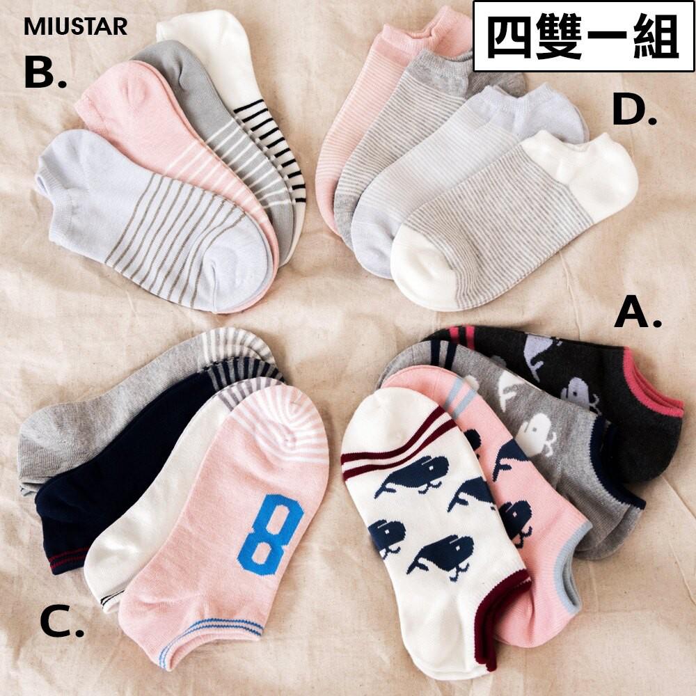 MIUSTAR 日本製 多款花色舒服棉質襪子四入組(共4色)0528 現貨+預購【NG0610GW】