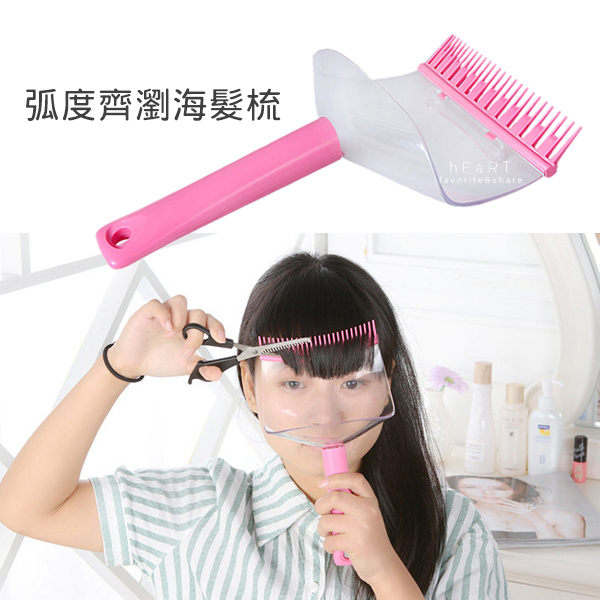 弧度齊瀏海剪髮梳 髮梳 瀏海剪 美髮工具