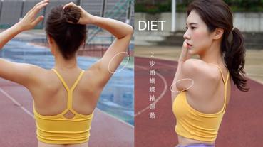日本專業整體師「消蝴蝶袖」2大運動!只需3分鐘,一週臂圍減一公分,還能改善肩頸痛!