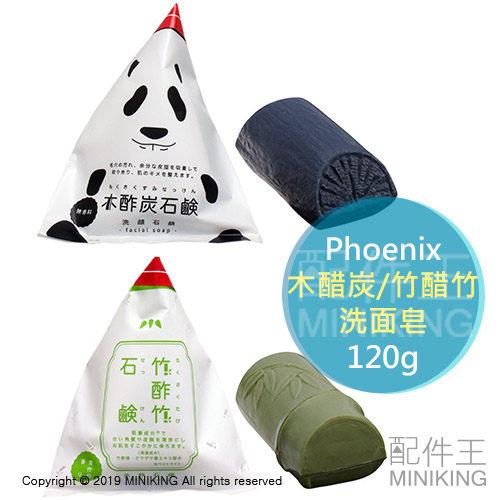 現貨 日本製 Phoenix 木醋炭 竹醋竹 洗面皂 石鹼 120g 香皂 肥皂 洗臉皂 洗顏皂 毛孔清潔 保濕