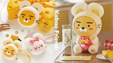 萊恩、桃子變身小白鼠!Kakao Friends鼠年新品,坐在起司上拜年的萊恩鼠太萌啦!