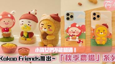 Kakao Friends推出「秋季農場」系列!多款實用小物~小資女們不能錯過!