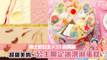 迪士尼×31冰淇淋夢幻合作推出~超甜美公主限定冰淇淋蛋糕!