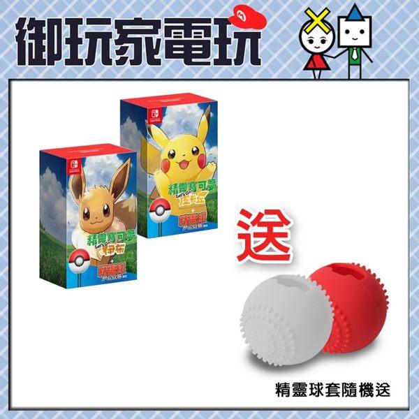 ★御玩家★精靈寶可夢 Let's Go !+ 精靈球Plus同捆組合送精靈球保護套
