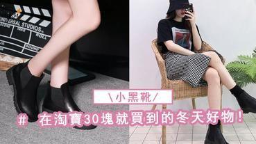 找好物,一雙萬能單品小黑靴,鬆駕馭多種穿搭風格,淘寶30塊真的能穿!