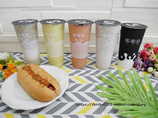 【內科飲料外送】Classic Milk #CM #啪啪奶 #台灣在地水果 #木瓜牛奶 #紅心芭樂 #現打果汁 #熱狗堡 (2).JPG