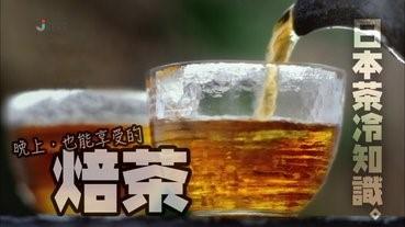 日本茶冷知識。晚上也能享受的焙茶
