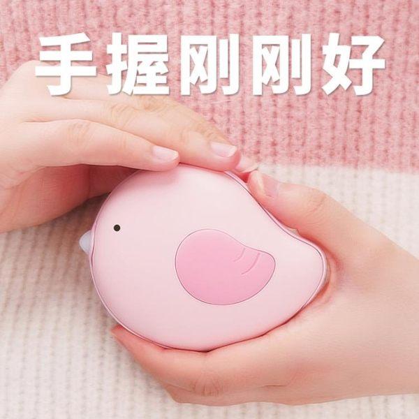 618年㊥大促 暖心鳥暖手寶女 迷你隨身小USB充電寶防爆電暖寶可愛卡通行動電源 igo