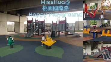 【桃園國際路 兒童遊戲場HAPPY PLAYGROUND】孩子們喜歡的遊樂場所,親子最佳放電景點就在這裡啦~