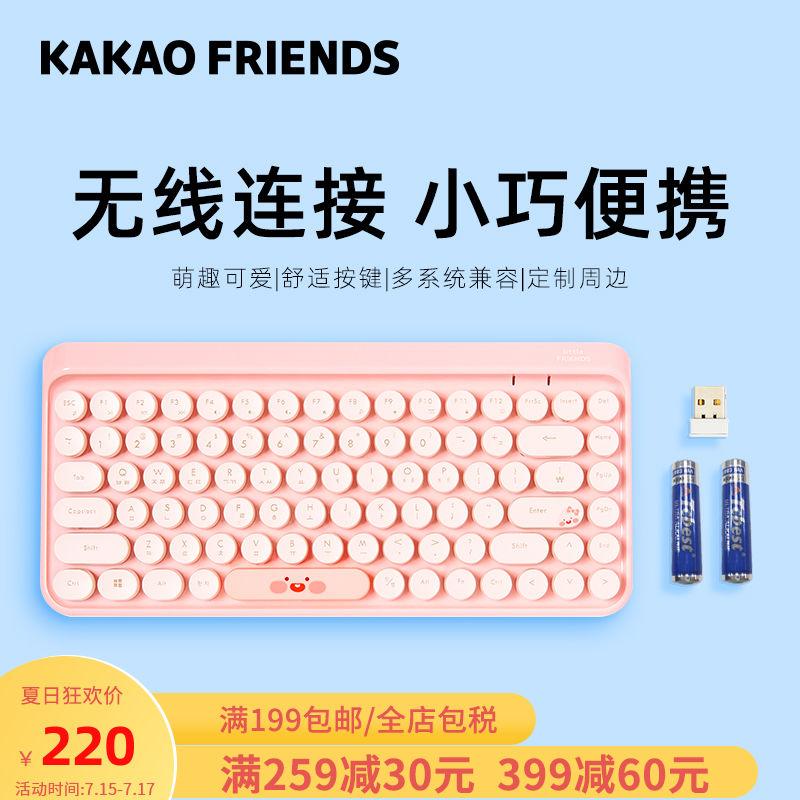 KAKAO FRIENDS 無線鍵盤女生可愛便攜筆記本臺式電腦辦公遊戲外接