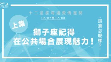 【12/02-12/08】十二星座每週愛情運勢 (上集) ~ 獅子座記得在公共場合展現魅力!