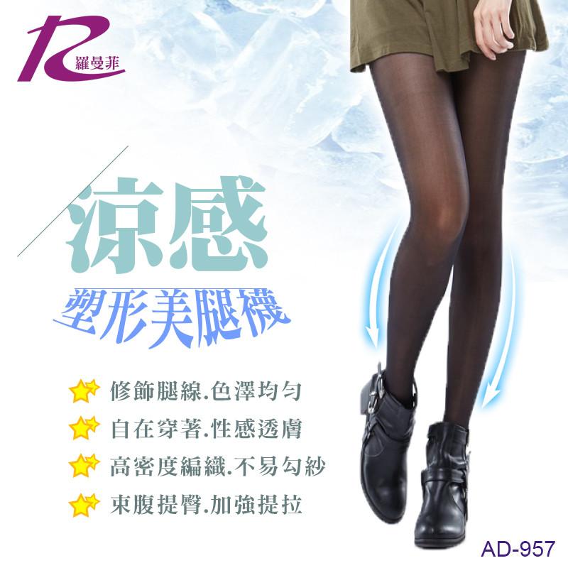 【羅曼菲】 140D涼感美腿襪(贈無痕比基尼絲襪)