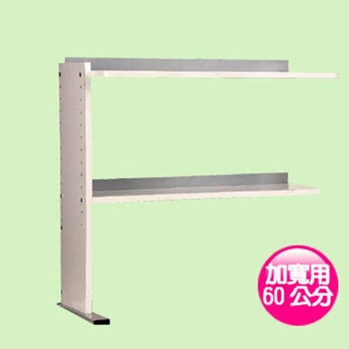 加購-《C&B》本棚桌上型機能(加寬用)置物架(寬60cm)