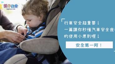 你知道每個年齡層的小孩在坐兒童汽車安全座椅有不同的坐法嗎?幾個小整理讓你一次看明白!