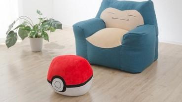 完美懶人商品!日本超可愛「卡比獸沙發」大爆紅 再加上一顆神奇寶貝球根本無敵!