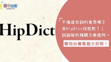 你有在字典上查過「愛」的定義是什麼嗎?從「hipdict」上搜尋到的結果都超級可愛又中肯阿!快一起來看看吧~