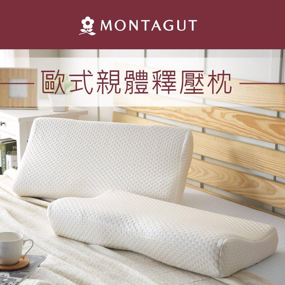 MONTAGUT夢特嬌 歐式親體釋壓枕