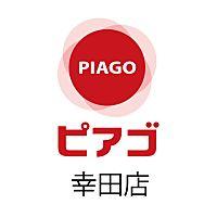 ピアゴ幸田店