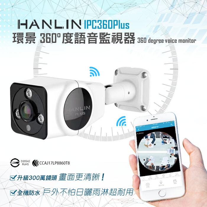 HANLIN-IPC360(Plus) 升級300萬鏡頭高清1536P 戶外防水環景360度語音監視器 安裝一台環景攝影機 抵 四台一般監視器 適用範圍: 居家安全,老人監護,保全,公司,倉庫,停車場