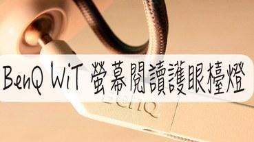 檯燈推薦-BenQ WiT 螢幕閱讀護眼檯燈 自動調光 可調色溫 專利光源不閃爍